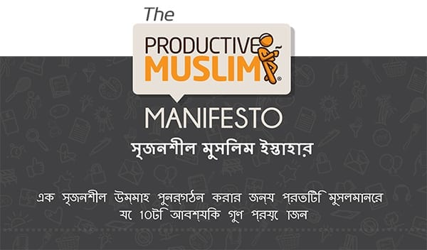 manifesto-indesign_Bengali_web.pdf
