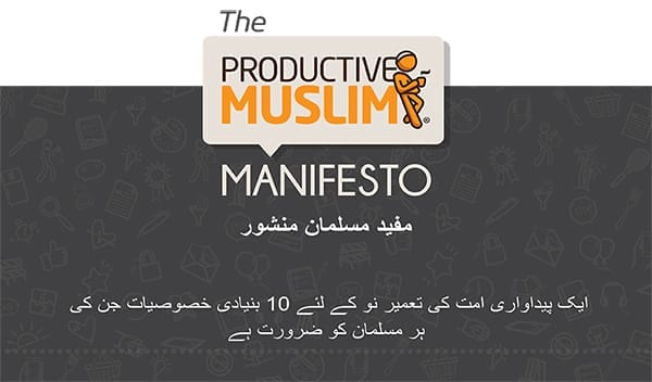 manifesto-indesign_Urdu_Web.pdf