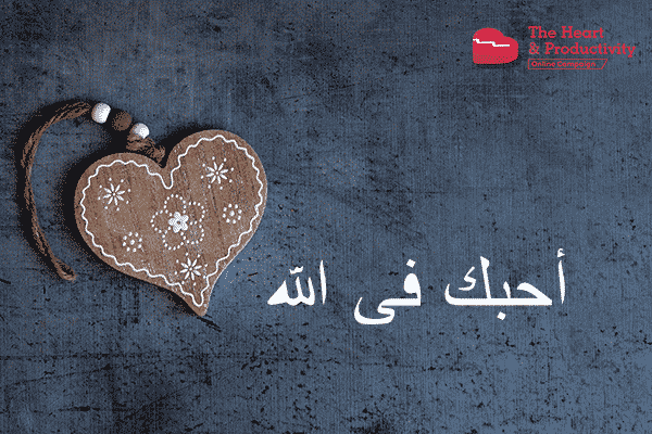 How to Love For The Sake of Allah [swt] | ProductiveMuslim